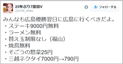 hiroshima_yusho-9