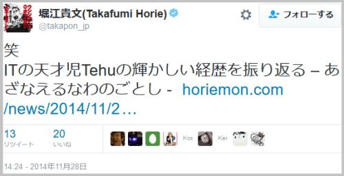 horiemon_tehu-2