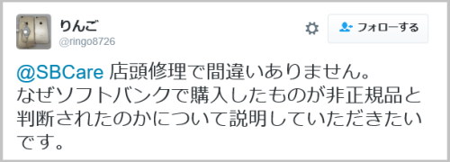 iphone_softbank-4