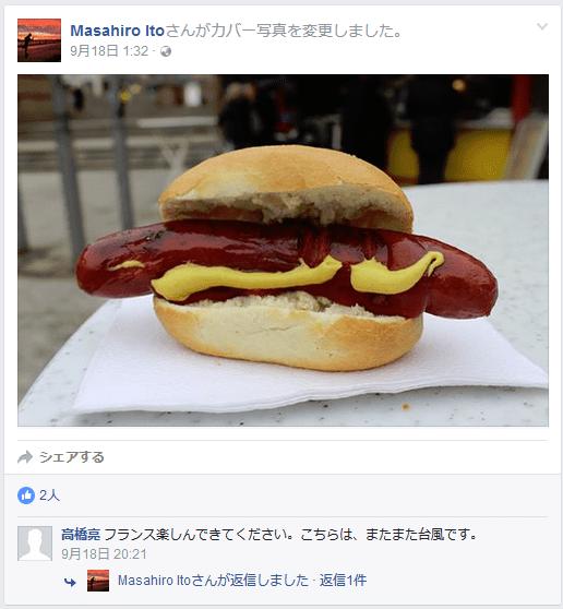 itomasahiro_lie8