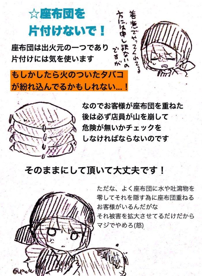izakaya_meiwaku-5