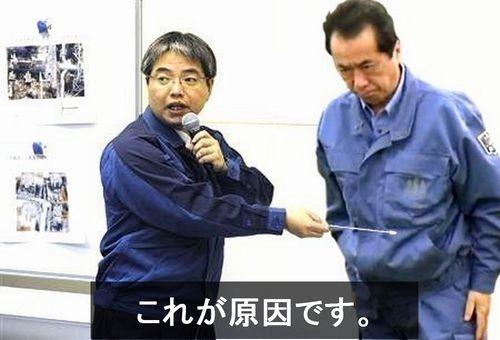 kan_genpatsu-1