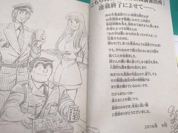 kochikame_end-10