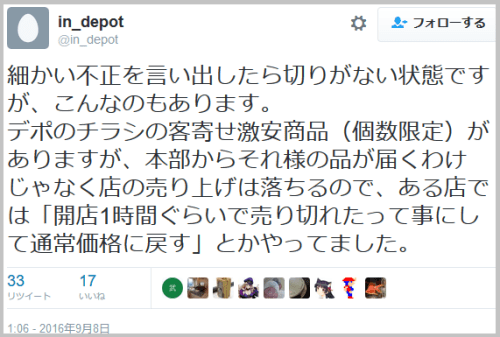 pcdepot_ad-4