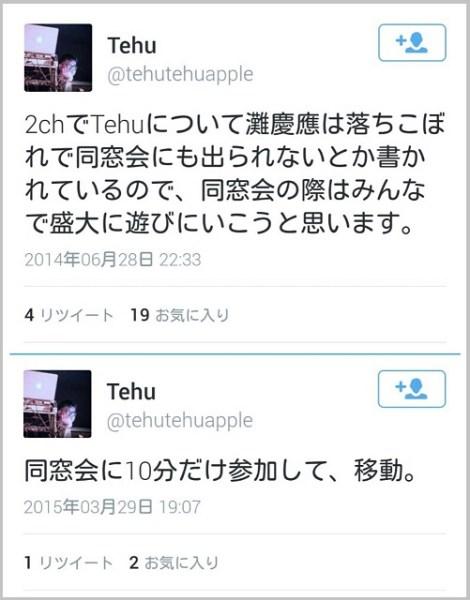 tehu_dis-2
