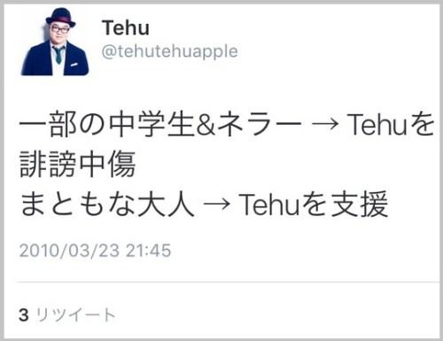 tehu_hasegawa-1