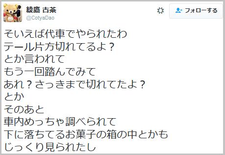 keisatsu_uso-1