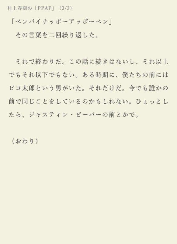 murakamiharuki_penapple-3