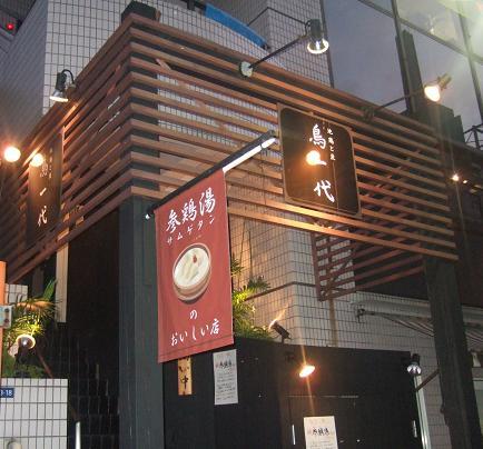 yakitori-kushi-11