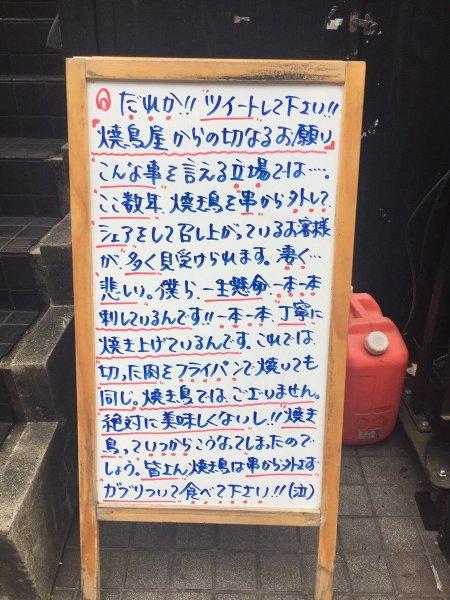 yakitori-kushi-6