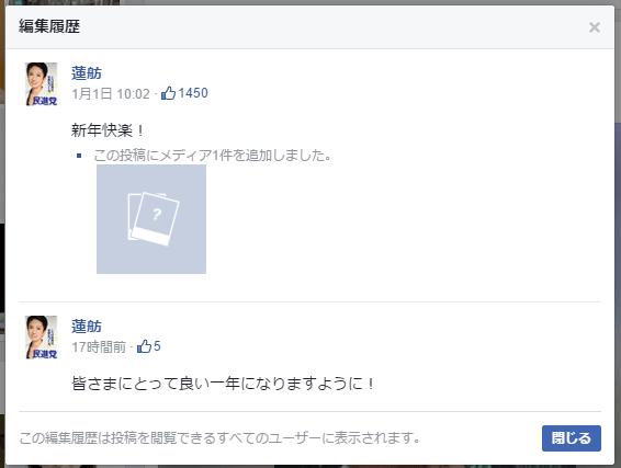 renho-aisatsu-3