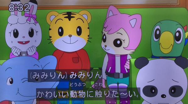 shimajiro-animal-1