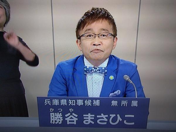 勝谷誠彦がイメチェンしてコナン...