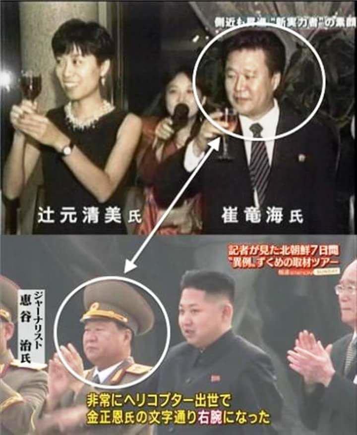 「辻元清美 北朝鮮」の画像検索結果
