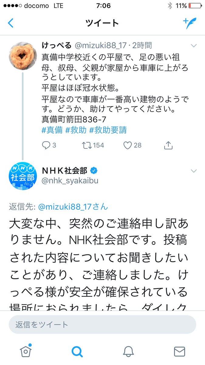 https://i2.wp.com/netgeek.biz/wp-content/uploads/2018/07/NHKtakari-10.jpg