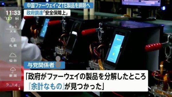 日本政府がファーウェイを分解したら「余計なもの」が ...