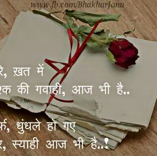hindi love letter shayri