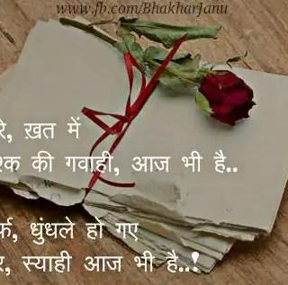 Hindi Love letter Shayri