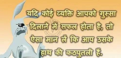 Hindi Quotes – यदि कोई व्यक्ति आप