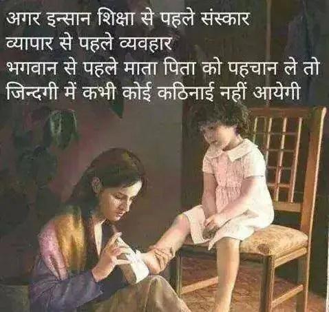 Hindi Quotes अगर इंसान शिक्षा