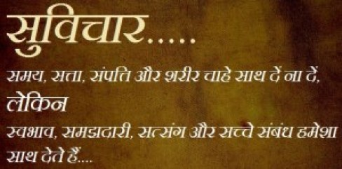 Hindi Quotes समय,सत्ता,संपत्ति