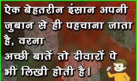 Hindi Quotes एक बेहतरीन इंसान