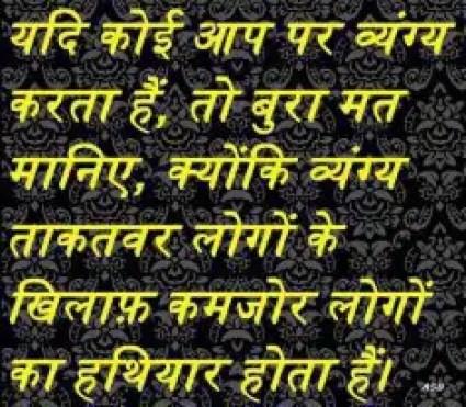 Hindi Quotes यदि कोई आप पर व्यंग
