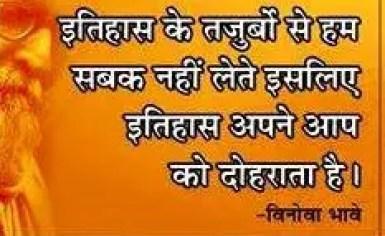 Hindi Quotes - इतिहास के तजुर्बों