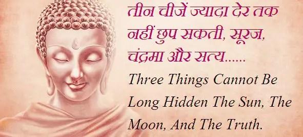 Buddha Hindi Quotes – तीन चीज़ें ज़्यादा देर