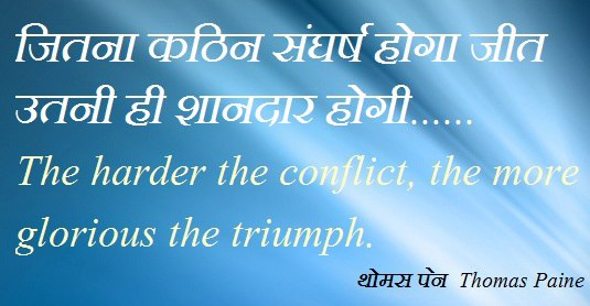 Inspiring Quotes in Hindi जितना कठिन संघर्ष