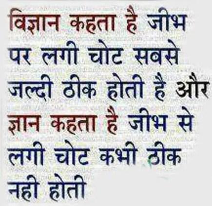 Hindi Quotes - विज्ञान कहता है कि जीभ