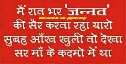 Mohters Day Hindi Quotes