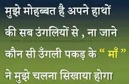 Mothers day Hindi quotes – Mujhe Mohabbat