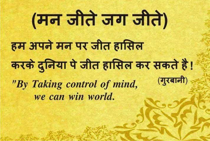 Hindi Inspiring Qutoes Gurbani