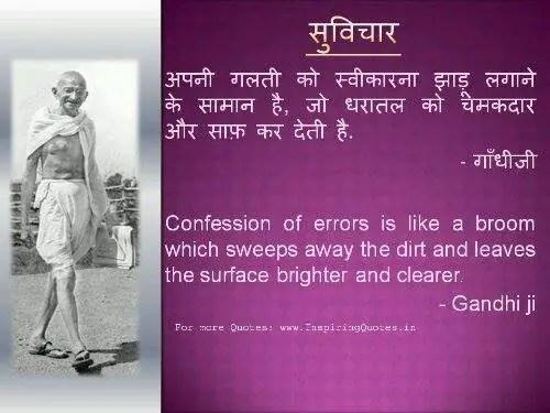 Mahatma Gandhi Hindi quotes – Apni galti