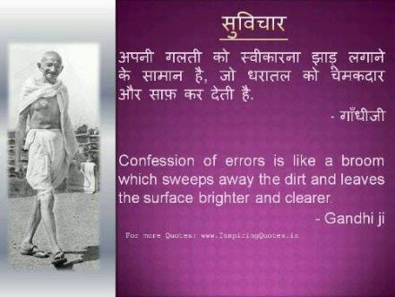Mahatma Gandhi Hindi quotes