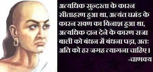 Chanakya Hindi Quotes  अत्यधिक सुंदरता