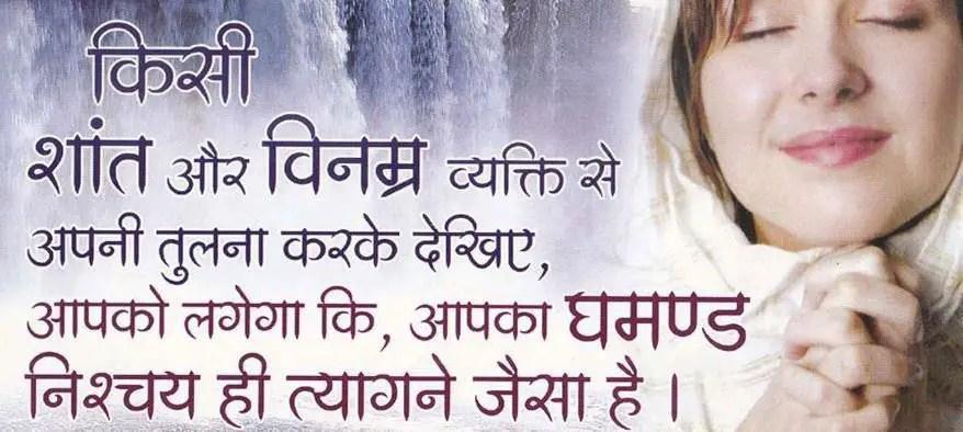 Hindi Inspiring quotes – किसी शांत और विनम्र