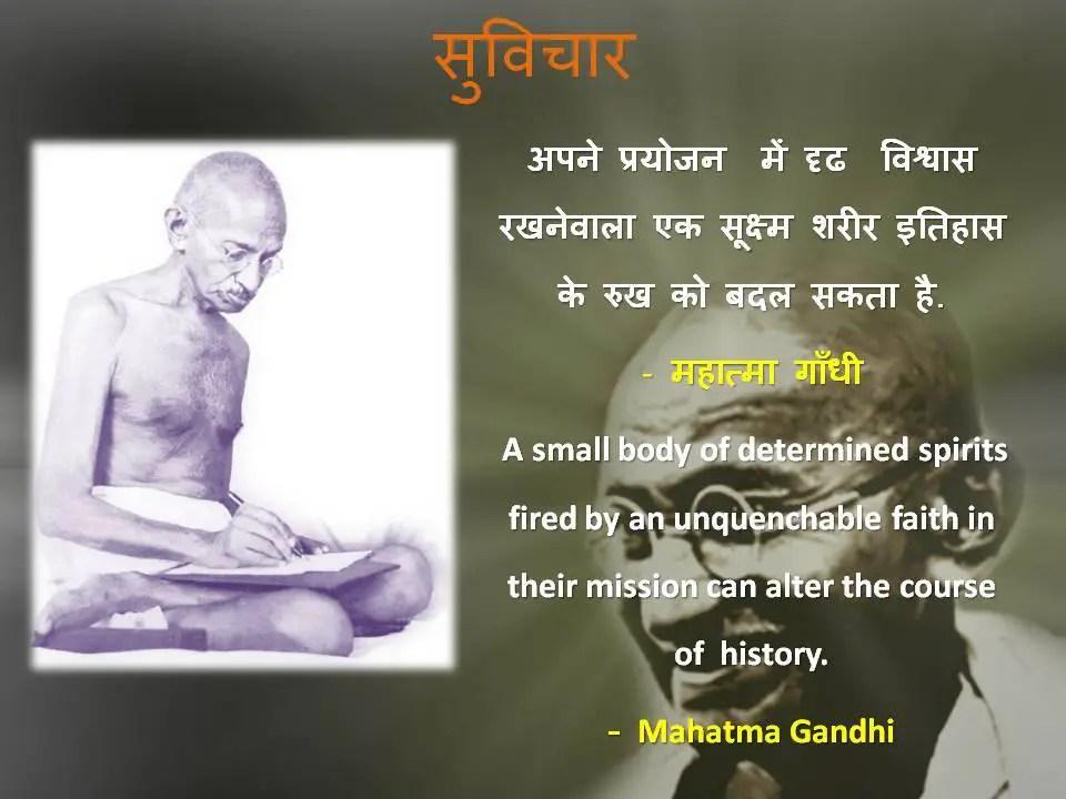 Mahatma Gandhi quotes in Hindi – Apne prayojan me