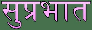 Good morning - Shubh prabhat wish photo