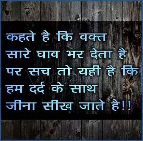 Inspiring Hindi quotes – कहतें हैं वक़्त सारे