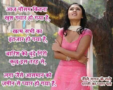 Hindi Love Shayri -आज मौसम कितना