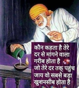 Sai Baba Hindi Quotes