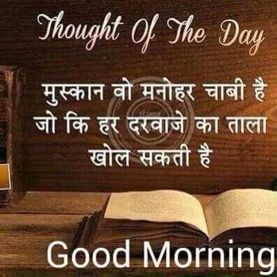 Hindi Quotes- मुस्कान वो मनोहर चाबी है