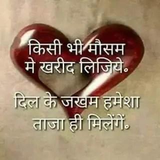 Hindi whatsapp status- किसी भी मौसम