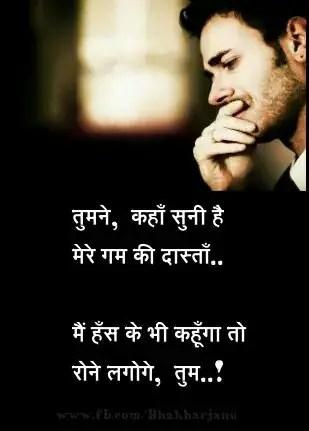 Hindi Shayri – तुमने कहाँ सुनी
