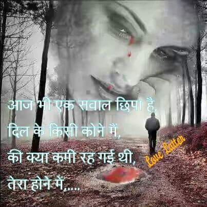 Hindi Shayri – आज भी एक