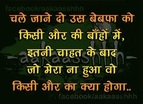 Hindi Love Bewafai message – चले जाने दो