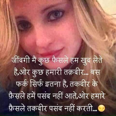 Hindi Quotes for facebook – ज़िन्दगी में कुछ फैसले
