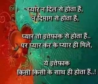 Whatsapp Hindi Status – प्यार न दिल से